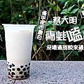 2015.10.30蔡大明青蛙嗑奶