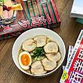 2019.01.05一蘭叉燒糖心蛋拉麵