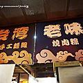 20141005八卦茶園&妖怪村