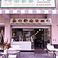 台南‧食‧樂饕饕早午餐