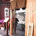 台南‧食‧麵屋列拉麵專賣