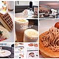 台南‧食‧依蕾特下午茶