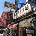 台南‧食‧安平海鮮炒麵