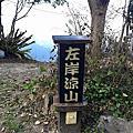 NO.1  新竹五峰左岸涼山營地