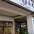 元氣58壽司