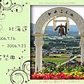 2006北海道之旅