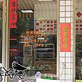 20140809 南村小吃店