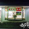 20141024-28餃子的王將