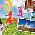 夏季歐洲、日本遊資訊