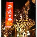 雲林美食-荷堤港式餐廳