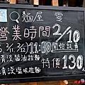 106.2.10 麵屋零