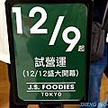 107.12.9 J.S.FOODIES 台中港店