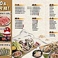 110.4.10 燒肉眾台中沙鹿店