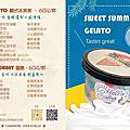 110.6.30 Sweet Summer Gelato 甜一夏義式手作冰淇淋