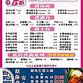 110.7.15 十二段鍋物沙鹿店外帶套餐