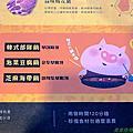 110.10.6 咚豬咚豬 大墩店