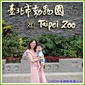 木柵動物園(臺北市動物園-Taipei Zoo)