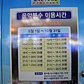 2013/8我在韓國,一天雨