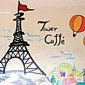高雄。鐵塔輕咖啡館