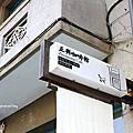 台南。正興咖啡館