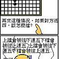 五子棋漫畫
