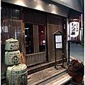 2018.04.21 Moibon 新竹/炭火串燒/日式料理/人氣串燒-【 秋鮭茶泡飯】