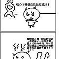 生活哲學漫畫