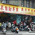 竹東玉泉自助早餐店