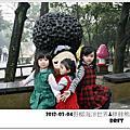 2012.03.04野柳海洋世界胖胖熊樂園