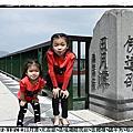 2012.10.20@日月潭&清境
