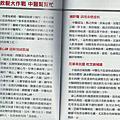 雜誌報導(黃浩瑞醫師)