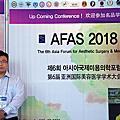 亞洲國際美容醫學學術大會