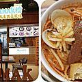 台北 異國料理