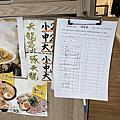 台北 拉麵