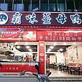 台北~火鍋系列