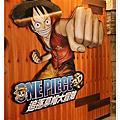 2011.07.23~24 我要成為海賊王