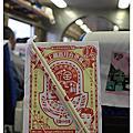 2012.03.24 台東小旅行