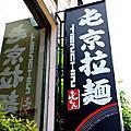 屯京拉麵2012.5.8.