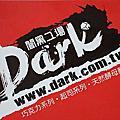 闇黑工場半熟巧克力2012.7.1.