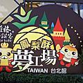 鳳梨酥夢工場2012.7.29.
