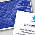 20110324房地產,室內設計,建築師名片檢趣版
