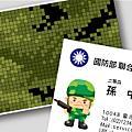 20110421-國防部、軍人、警察、義消名片樣版
