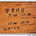 【水麗花宴】台南10' 春