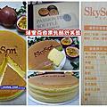 <天子舒芙蕾>SkySon~輕甜戀曲『大湖草莓乳酪舒芙蕾』