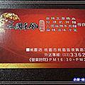 <麻辣豆腐鴨血>三國東風(桃園/復興店)麻辣滷味涼菜、牛肋小排麵、招牌乾拌麵、魯肉飯
