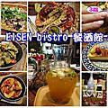 <新竹美食>EISEN bistro 餐酒館-燈光美氣氛佳。menu+美食