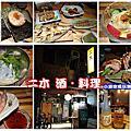 <捷運信義安和>日式料理『二木.酒料理』食記+menu