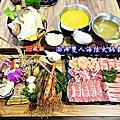沙鹿火鍋『驛庭鍋物』綜合海鮮鍋、豪華雙人海陸套餐。食記+menu