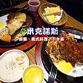 <師大商圈>師大米克諾斯-排餐、簡餐、下午茶(食記+menu)