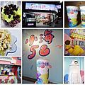 小琉球冰品/飲料店『小海58/小狄媽剉冰』小琉球最新IG打卡點-好萌的彩繪牆